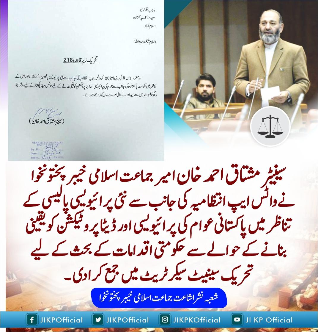 وٹس ایپ انتظامیہ کی جانب سے نئی پرائیویسی پالیسی کے تناظر میں پاکستانی عوام کی پرائیویسی اور ڈیٹا پروٹیکشن کو یقینی بنانے کے حوالے سے حکومتی اقدامات پر بحث کے لیے امیر جماعت اسلامی خیبرپختونخوا سینیٹر مشتاق احمد خان نے تحریک سینیٹ سیکرٹریٹ میں جمع کروا دی https://t.co/o7VNIHFiJS