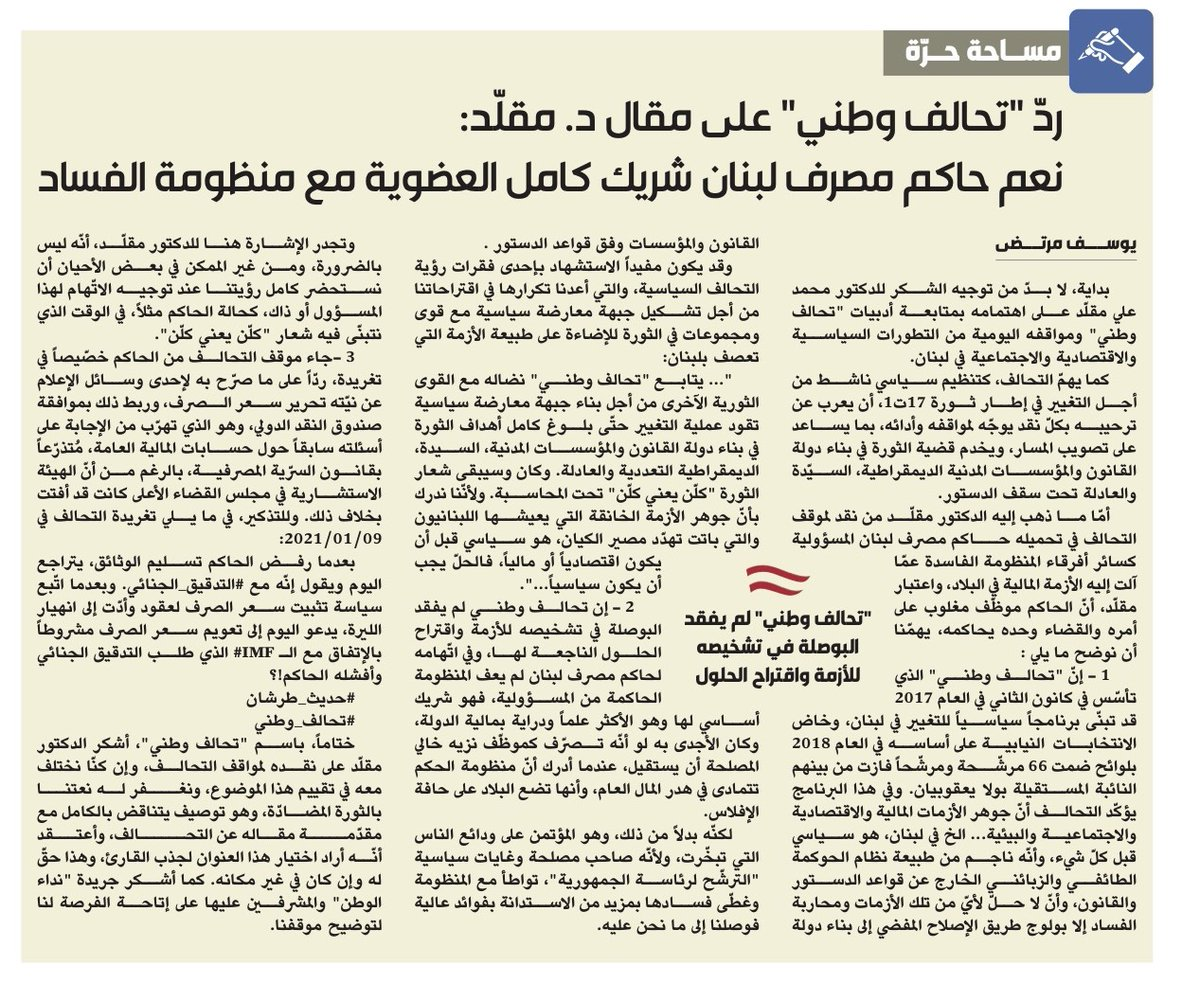 ردّ #تحالف_وطني على مقال د. مقلّد: نعم #حاكم_مصرف_لبنان شريك كامل العضوية مع منظومة الفساد. Nida Al Watan   نداء الوطن    15/01/2021