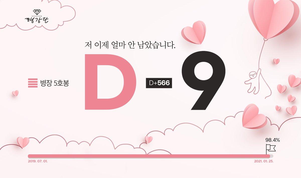 📆도경수 병장, 전역까지 D-9 셀 수 없는 밤과 별을 지나, 우리가 다시 만나는 그날까지 남은 아홉 밤과 별 #도경수 #디오 #DohKyungSoo #DO (D.O.) #EXO
