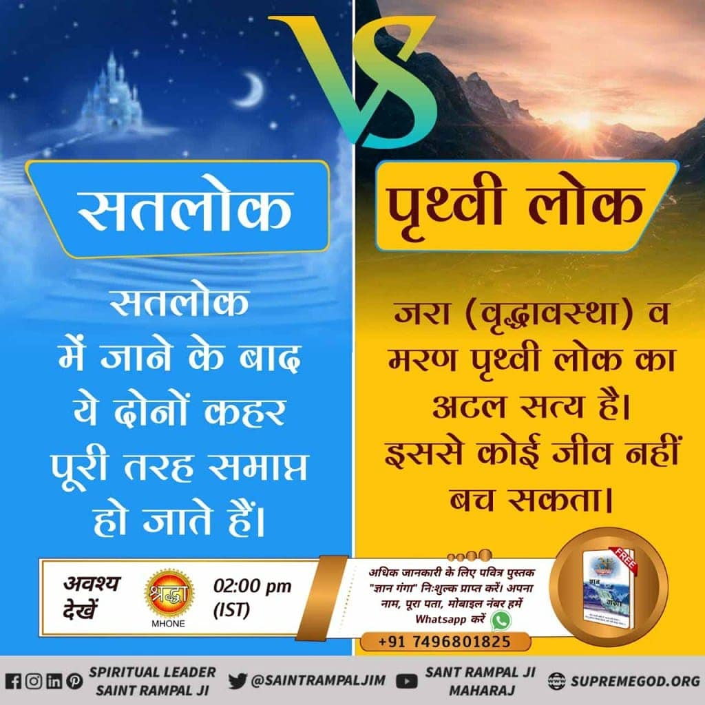 #FridayMotivation Satlok mai jane ke bad yai dono kaher puri tarah samapat ho jate hai.  Must watch at sadhna tv 7:30 pm.