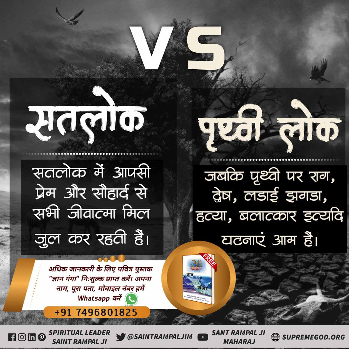 Every creature on earth is sad.  Satlok is the ocean of happiness.  There is no such thing as sorrow.  Birth is not death.  Not old age.  Read the way of living the book as evidenced by all scriptures  #अमरलोक_VS_मृत्युलोक