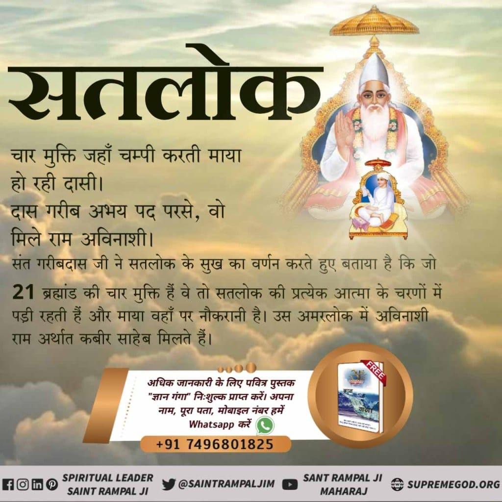 Supreme God Kabir Saheb ji met respected GaribDas ji Maharaj and showed him Satlok 🌷🙏🏻   🌸 Sadhna Tv At 7:30pm  🌸 Visit Satlok Ashram YouTube Channel  #FridayThoughts