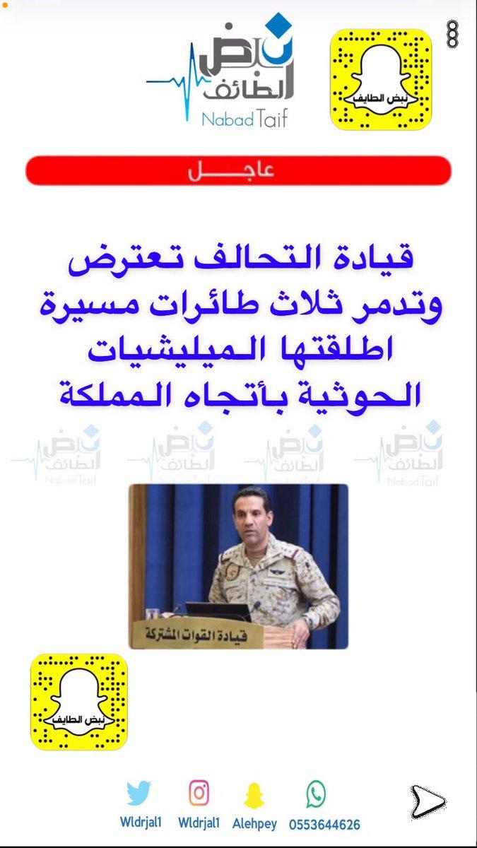 #عاجل  قيادة #التحالف تعترض وتدمر ثلاث طائرات مسيرة اطلقتها الميليشيات الحوثية بأتجاه #المملكة