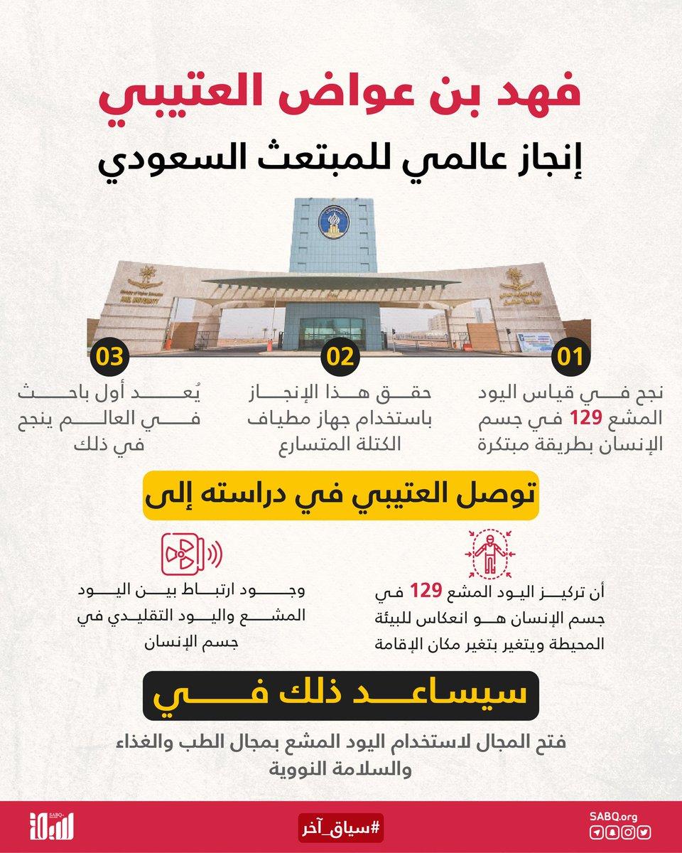 إنجاز عالمي سطره المبتعث السعودي فهد بن عواض العتيبي، الذي نجح في قياس اليود المشع 129 بجسم الإنسان، بطريقة مبتكرة لأول مرة في العالم.  #سياق_آخر