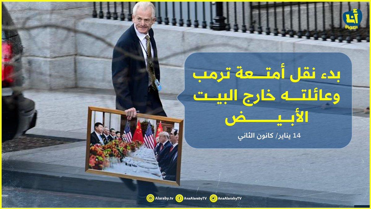 #ترمب وعائلته يستعدون لمغادرة البيت الأبيض #أنا_العربي @AnaAlarabytv