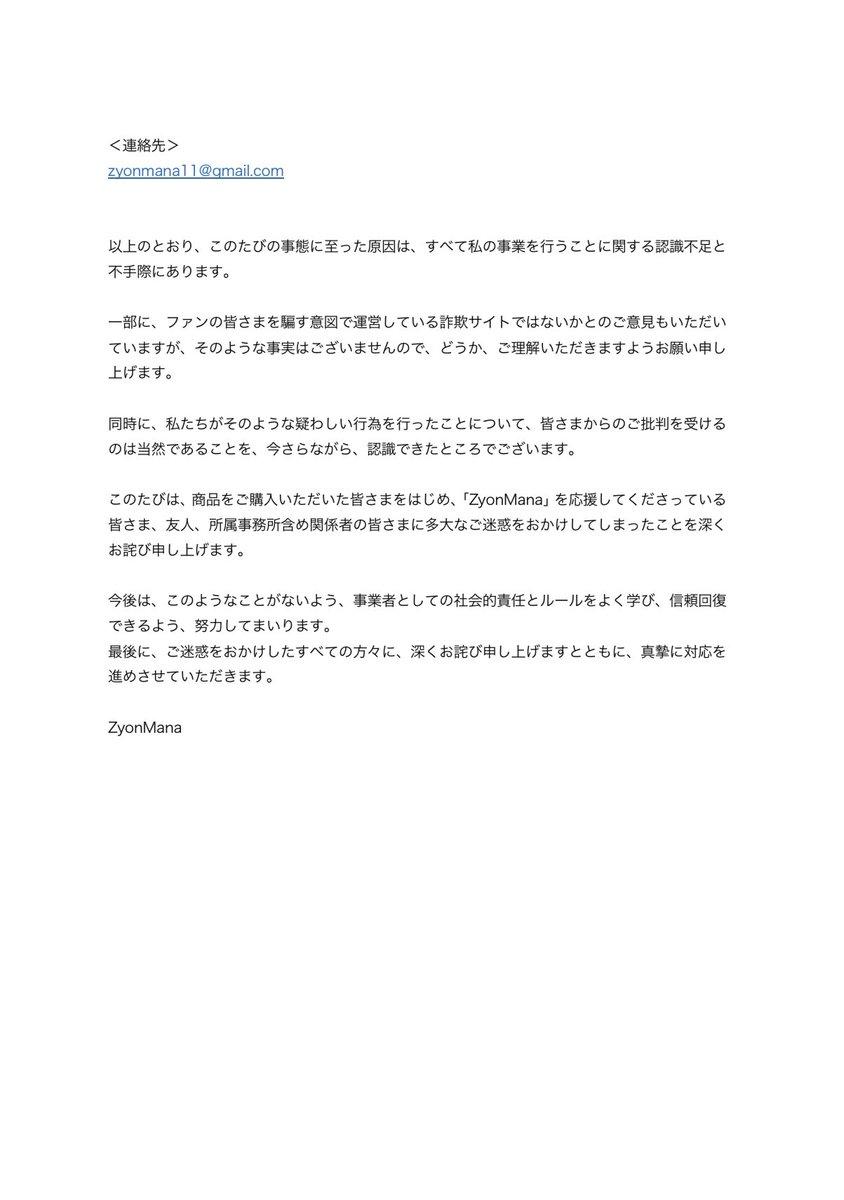 トランス エア ジャパン シノ