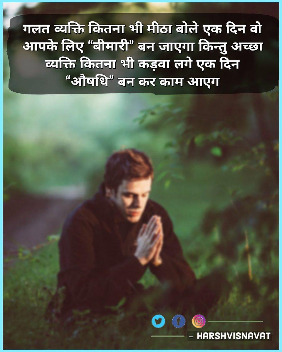 सत्य वचन ही औषधि का कार्य पूर्ण करते हैं  ...  ✍  #HareKrishna  #FridayMotivation  #FridayThoughts  #Krishna