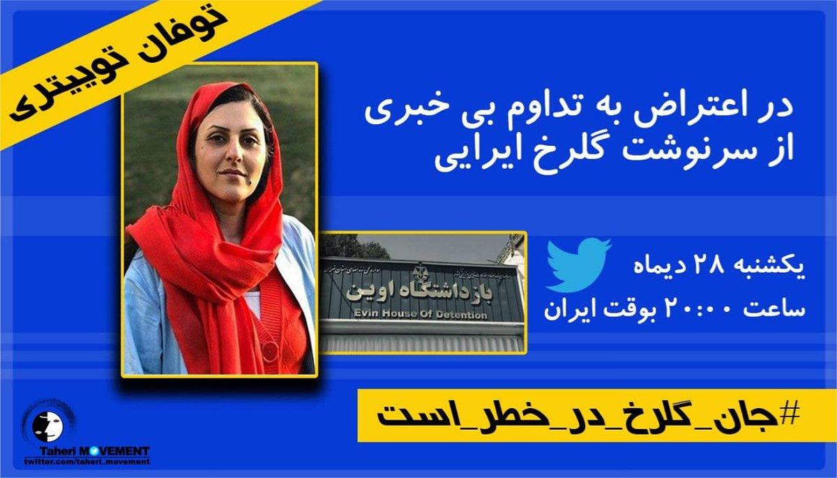 🌪🌪🌪🌪 #توفان_توییتری   در اعتراض به تداوم بیخبری از سرنوشت گلرخ ایرایی  🕰 زمان : یکشنبه ۲۸ دی ماه ۹۹   ساعت : ۲۰:۰۰ به وقت ایران  هشتگ توفان⏬  #جان_گلرخ_در_خطر_است
