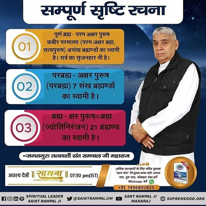 #सृष्टि_रचयिता_कबीरपरमेश्वर  In the Holy Gita, the God who gives knowledge to Arjuna says that O Arjuna is the absolute God, who gives a detailed explanation of the tree of the world.  #ThursdayMotivation