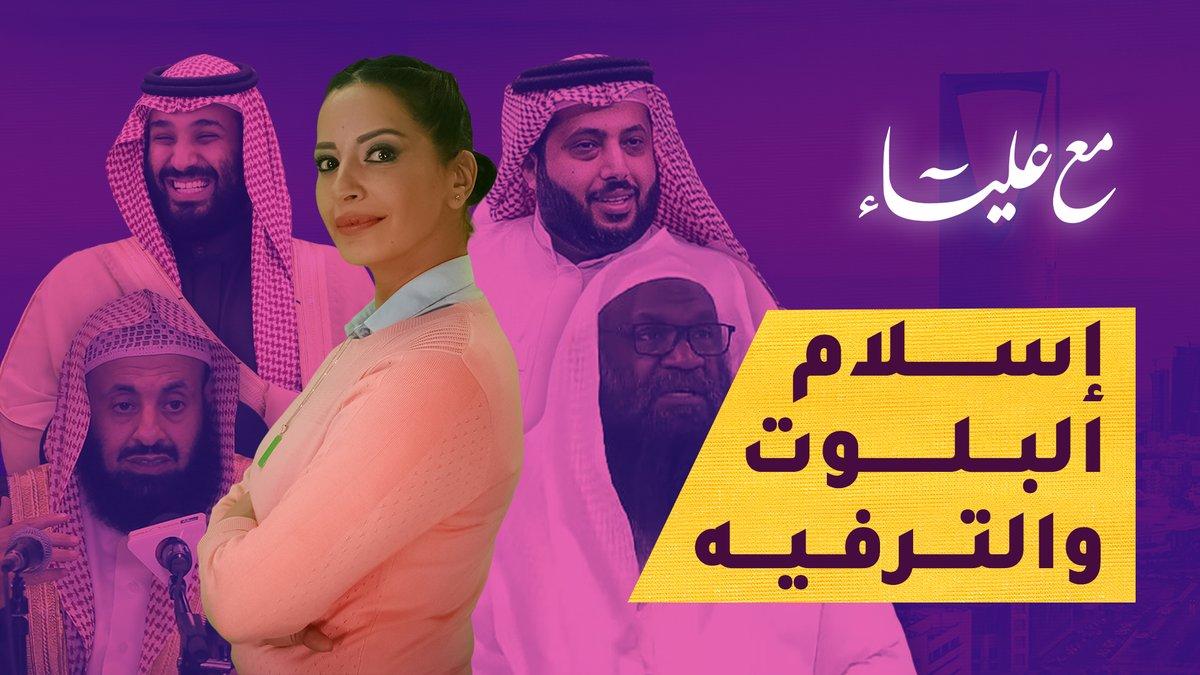 "Replying to @Izhallha: حلقة جديدة من برنامح #مع_علياء  @Alya_Alhwaiti  ""إسلام البلوت والترفيه"""