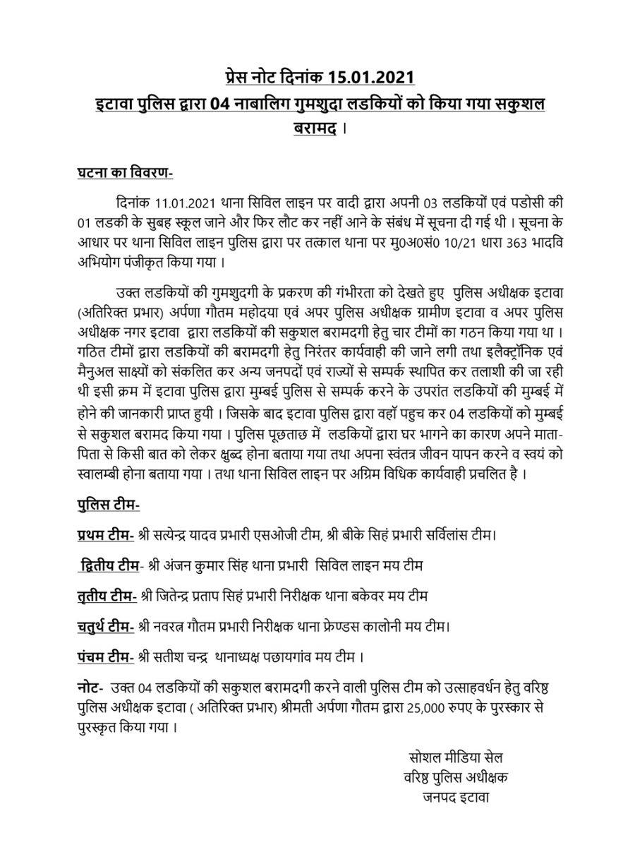@etawahpolice द्वारा 04 नाबालिग गुमशुदा लड़कियों को किया गया सकुशल बरामद  SSP इटावा @akashtomarips के निर्देशन में की गई कार्रवाई |@Uppolice @adgzonekanpur @igrangekanpur
