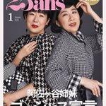 阿佐ヶ谷姉妹の表紙シリーズが素敵!将来は陽気で可愛いおばさんになりたいと感じませんか?