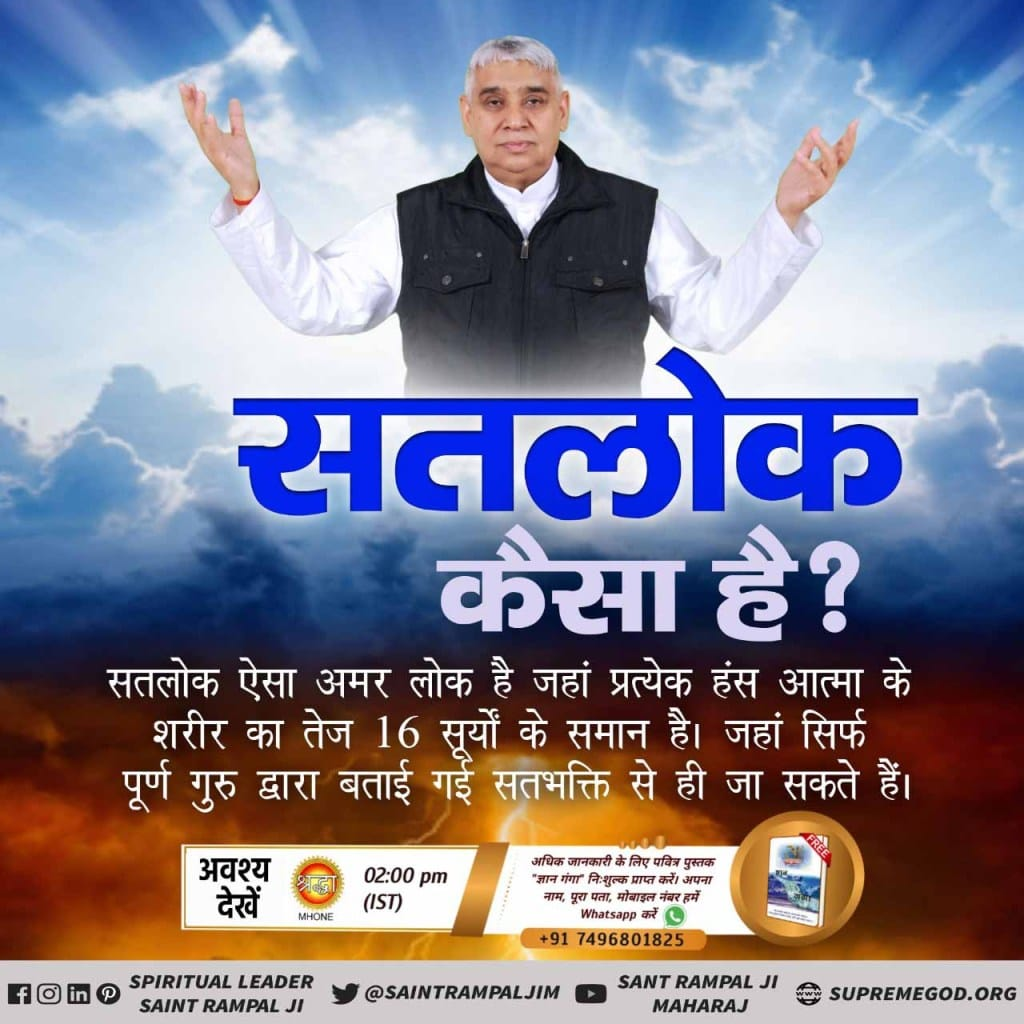 Supreme God Kabir Saheb ji worshipping whom one attains salvation 🌷🙏🏻   🔸️ Sadhna Tv At 7:30pm  🔸️ Visit Satlok Ashram YouTube Channel  #FridayThoughts