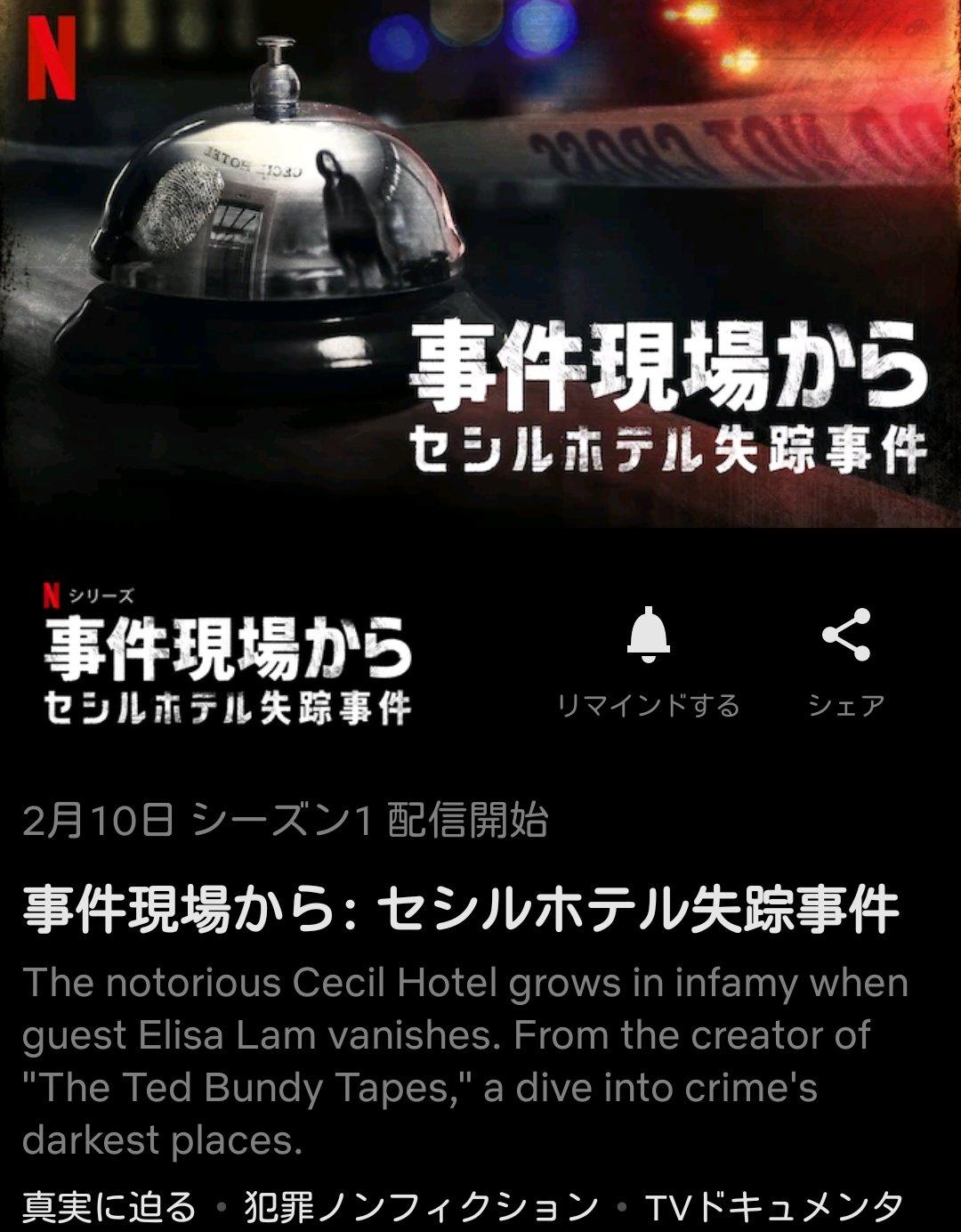 """失踪 事件 ホテル セシル Netflix「事件現場から: セシルホテル失踪事件」─""""死のホテル""""がもたらす暗黒史とエリサ・ラム事件の陰謀とは"""