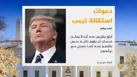 موقع بيزنس إنسايدر: #ترمب ينوي مغادرة البيت الأبيض قبل يوم التنصيب كي لا يغادر #واشنطن بصفته رئيسا سابقا #الجزيرة_أمريكا20