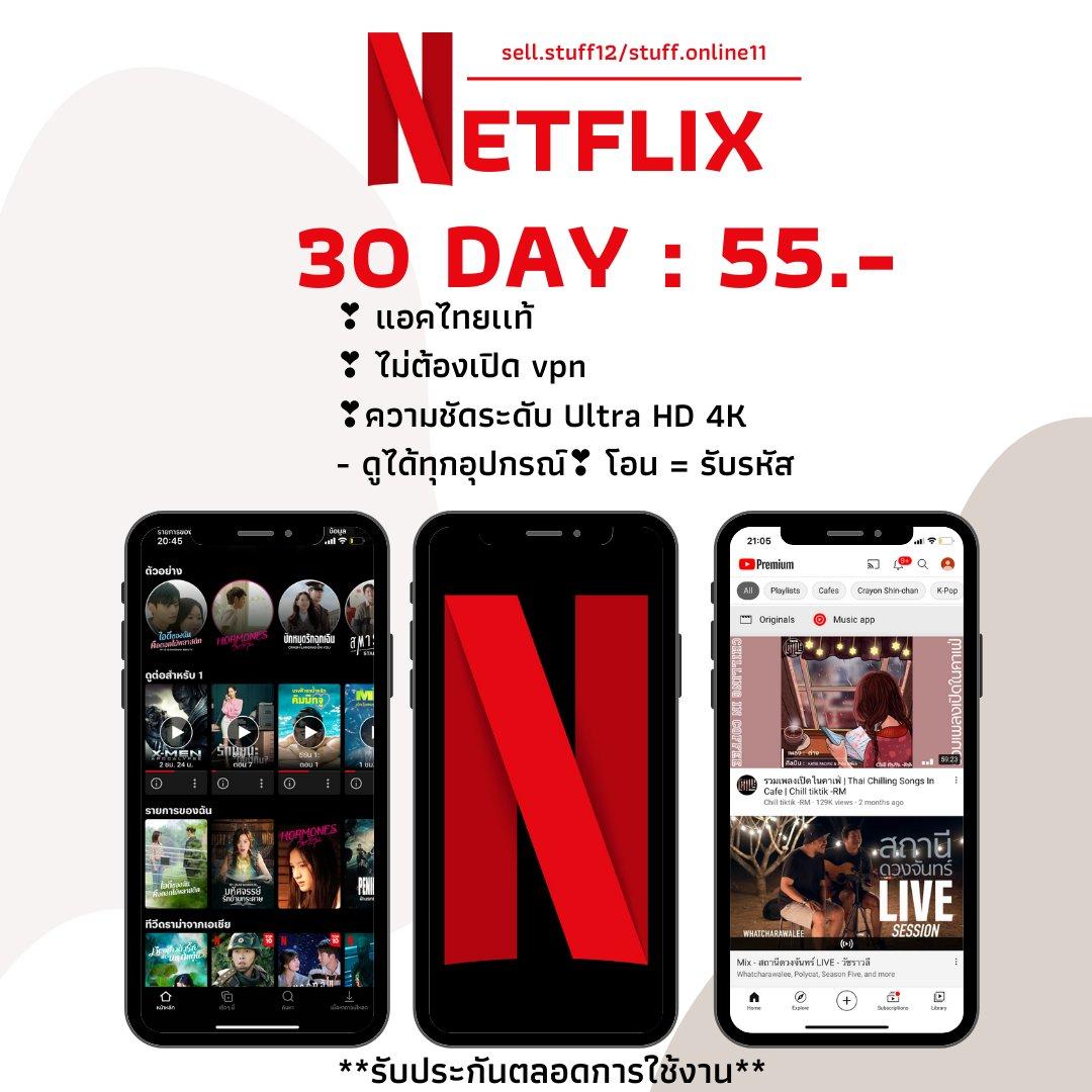 พึ่งเเต่งเสร็จใหม่ๆร้อนๆ สนใจทักเลยแม่ยังไม่นอน ดีด! . สนใจสั่งซื้อทัก หรือคลิ๊กที่ลิ้ง -   #netflix #youtube #หารnetflix #หารเน็ตฟลิกซ์  #netflixราคาถูก #หารเน็ตฟลิกซ์รายเดือน #NetflixTH #youtubepremium #ยูทูปพรีเมี่ยม #ยูทูปพรีเมี่ยมราคาถูก #vsco #vscoxjm