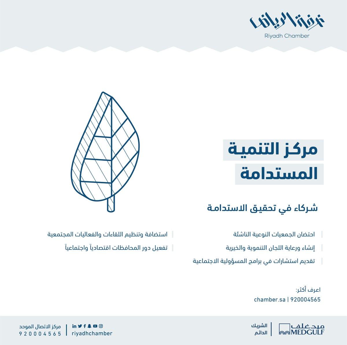 مركز التنمية المستدامة في #غرفة_الرياض شركاء فاعلون في تحقيق الإستدامة   اعرف أكثر: 920004565 https://t.co/ywKZEBK1KZ @Rdcci_Care  #صوت_اعمالك https://t.co/19GQ4aqoBN