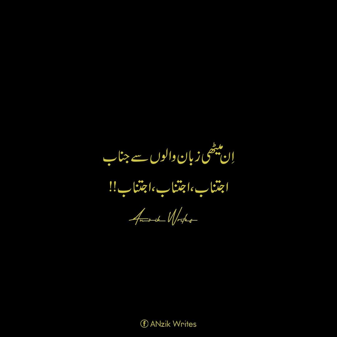 💔 . ___________________ Follow me Now 👍👍 Instagram @ianzikwrites ___________________ #urdupoetry #urdulovers #urduquotes #urduquote  #quotes #pakistan #love #shayari #ghazal #pakistan #karachi #islamabad #lahore #lovequotes #peshawar #kpk #sindh  #nfak #jaunelia #anzikwrites https://t.co/Jwm70meWAI