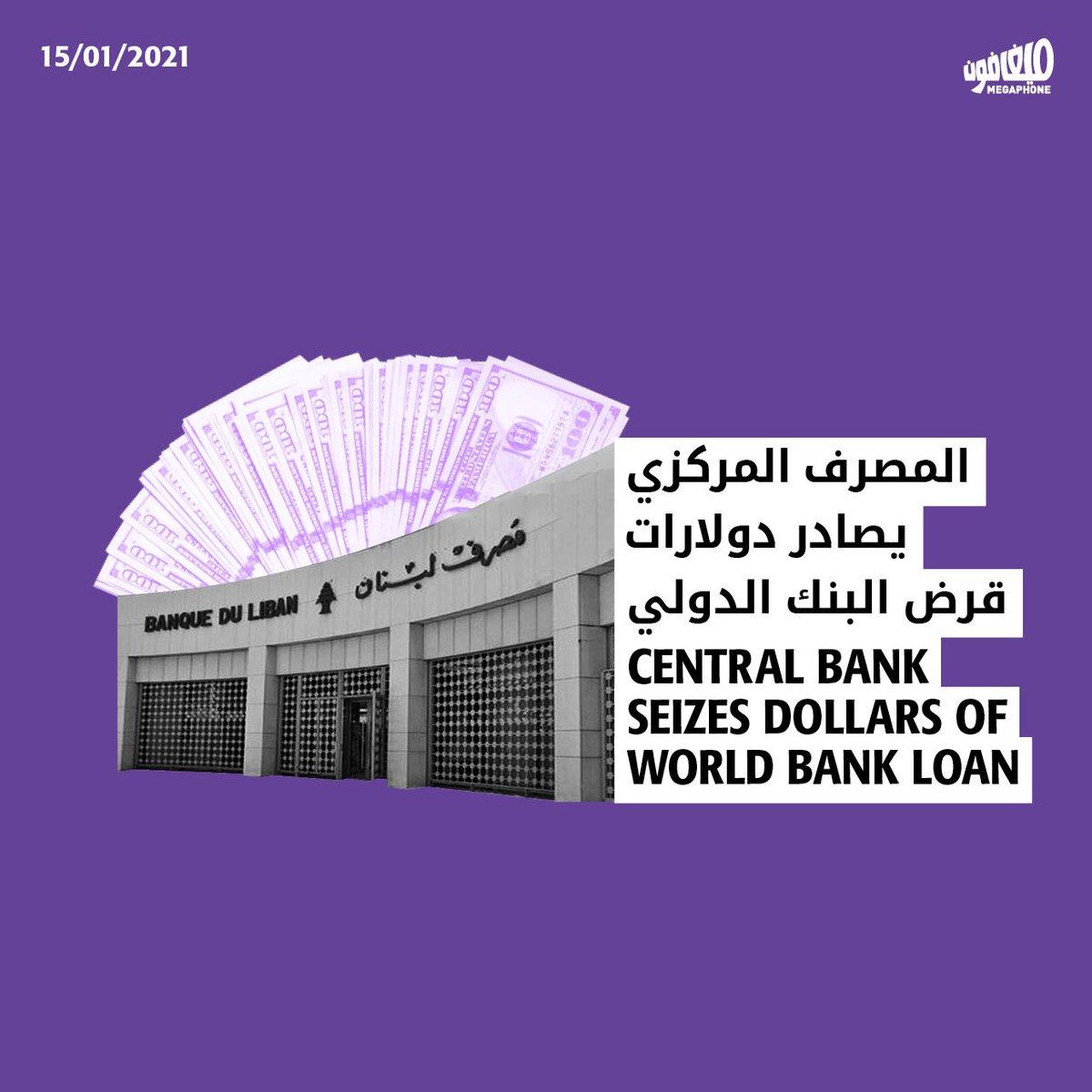 بعد موافقة البنك الدولي على منح قرض الـ246 مليون دولار للبنان، تبيّن أنّ الحكومة اللبنانية ستودع في المصرف المركزي البند الأول من القرض، أي الأموال المُفترَض توزيعها على المواطنين الأكثر فقراً، والبالغ قيمتها 204 ملايين دولار. 1/4