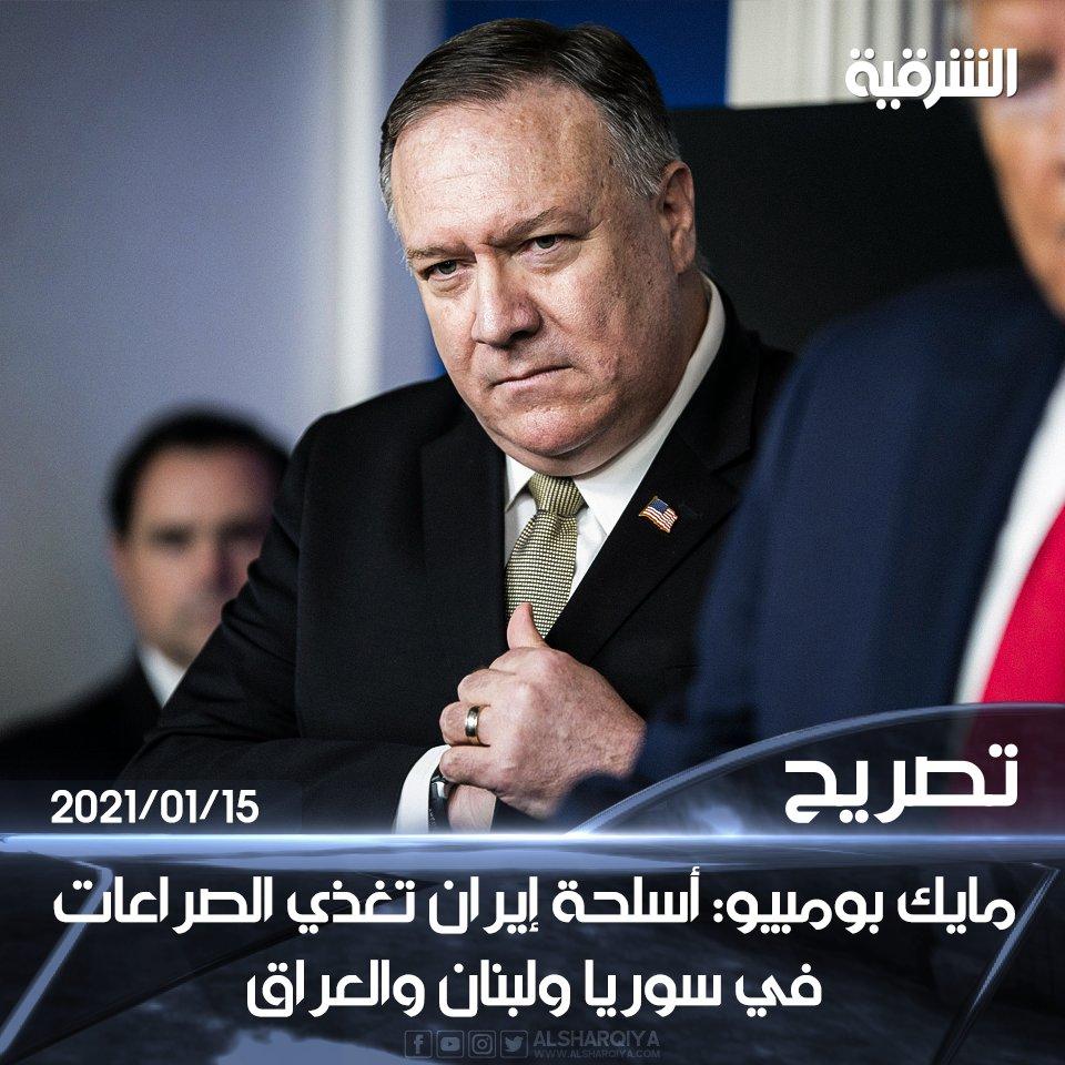 مايك #بومبيو : أسلحة #إيران تغذي الصراعات في سوريا و#لبنان و#العراق  #الشرقية_نيوز
