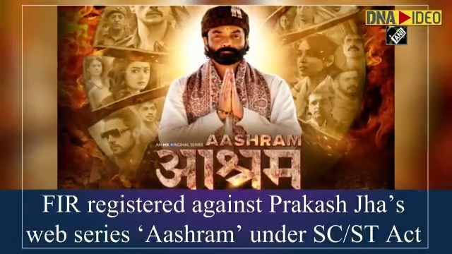 #DNAVideo: FIR registered against Prakash Jha's web series 'Aashram' under SC/ST Act.  #PrakashJha #Aashram
