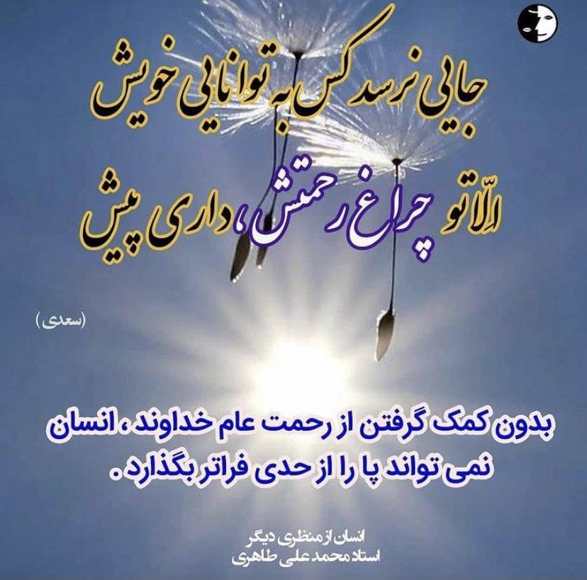 Replying to @marziye64497855: #Poetry رحمت عام