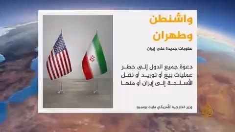 لمشاركتها في أنشطة تصنيع معدات عسكرية فتاكة للجيش والحرس الثوري.. #بومبيو يعلن فرض عقوبات جديدة على كيانات في #إيران