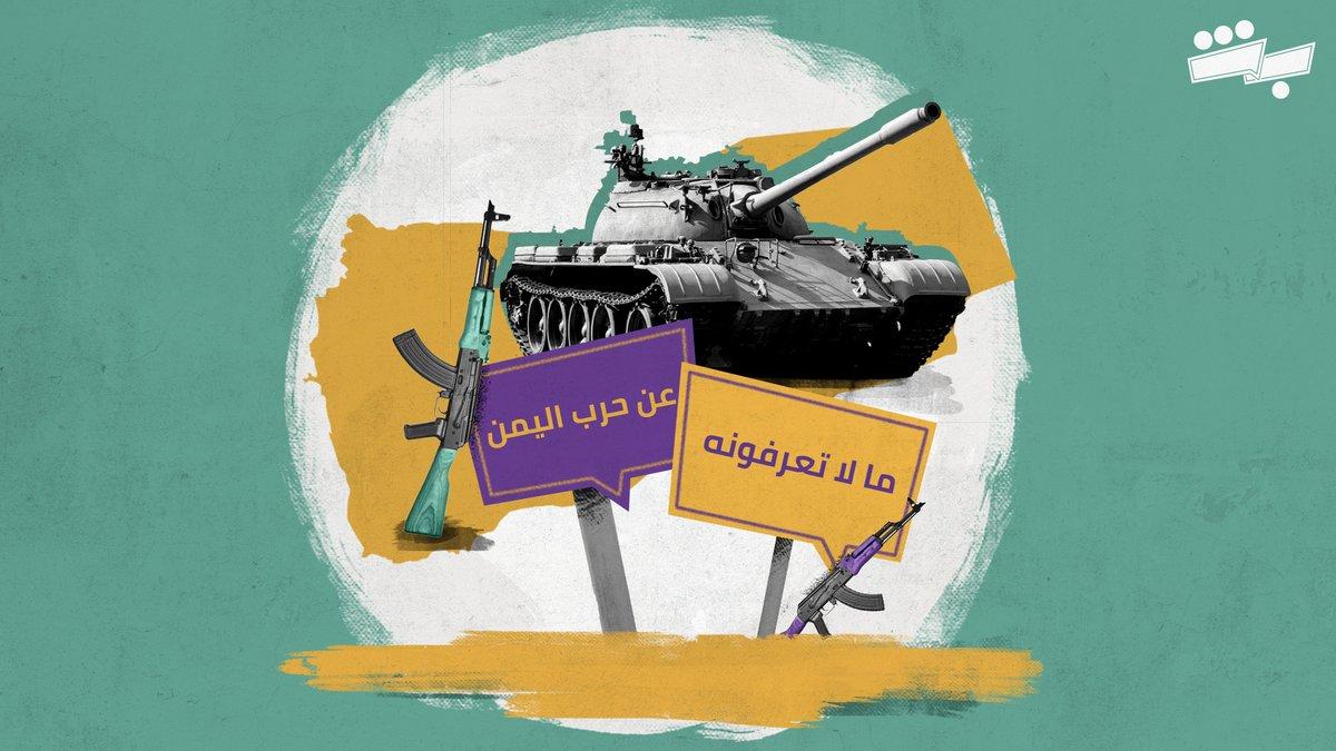 """تهدف حملة """"ما لا تعرفونه عن حرب اليمن"""" إلى تسليط الضوء على الجوانب التي تغيب عن التغطية الإعلامية بعد مرور خمس سنوات على الحرب من خلال منصة إعلامية موضوعية. #برلمان_شعب"""