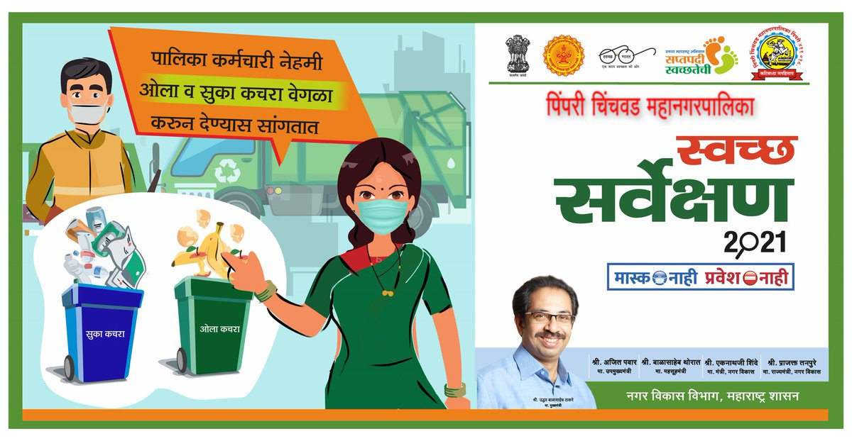 चला, आपल्या शहराला स्वच्छतेच्याबाबतीत नंबर १ बनवूया!  आज डाउनलोड करा #PCMC_Smart_Sarathi अॅप आणि #Swachh #Survekshan2021 मध्ये आपल्याला शहराला #Vote करा. शहराचे नागरिक म्हणुन पुढील लिंकवर क्लिक करून पाठींबा व प्रोत्साहन दयावे असे आवाहन करण्यात येत आहे.-