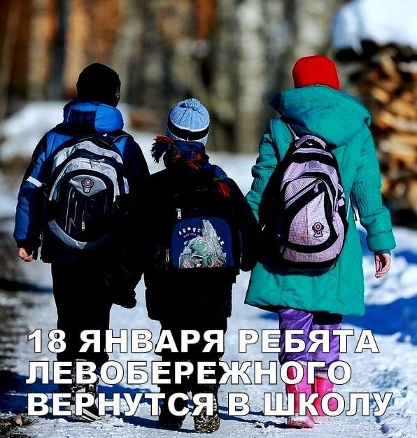 18 января в этом году - не менее радостный праздник, чем 1 сентября: дети снова идут в школу 😃 Даже ребята 6-11 классов сядут за парты после удаленки, поэтому в понедельник разбудите ребенка пораньше.    А чтоб ранние подъемы не... https://t.co/SeWkck5RIW https://t.co/zsoQmTdhXS