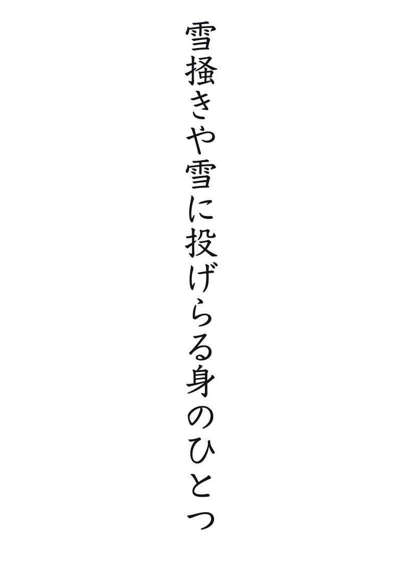 雪掻きや雪に投げらる身のひとつ  #俳句 #haiku #kigo #Winter