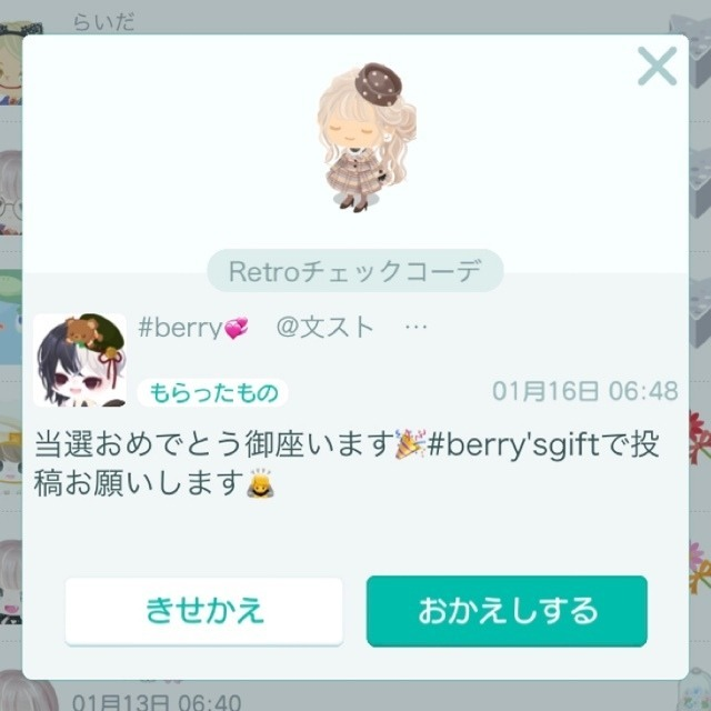 #berry'sgift  ありがとうございます😭大切に使わせて頂…【#ピグパ ID:PP-1400-0088】@PiggPARTY(▶︎https://t.co/BBX4UEAgQx)から投稿 https://t.co/oVzDcxL8Rg