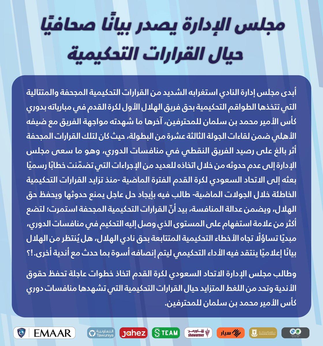 📃 مجلس الإدارة يصدر بيانًا صحافيًا حيال القرارات التحكيمية  #الهلال