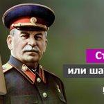Image for the Tweet beginning: Сталин или шаурма?