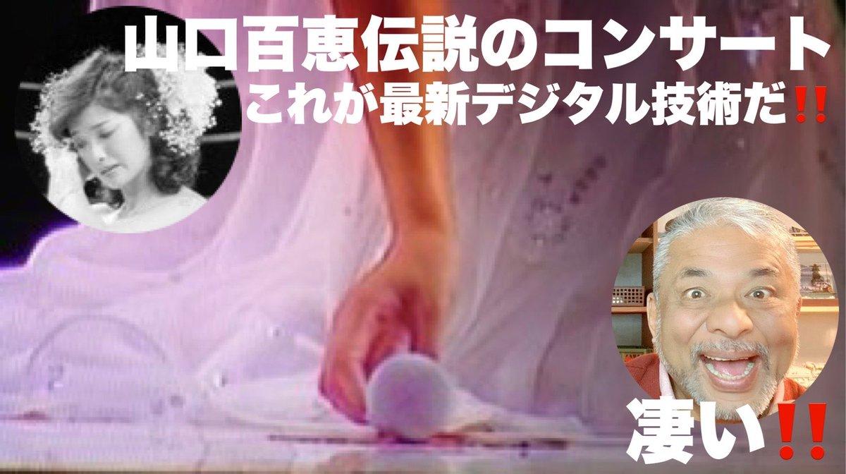動画 コンサート 百恵 山口 ラスト