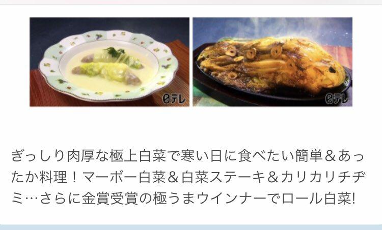 三ツ谷 白菜