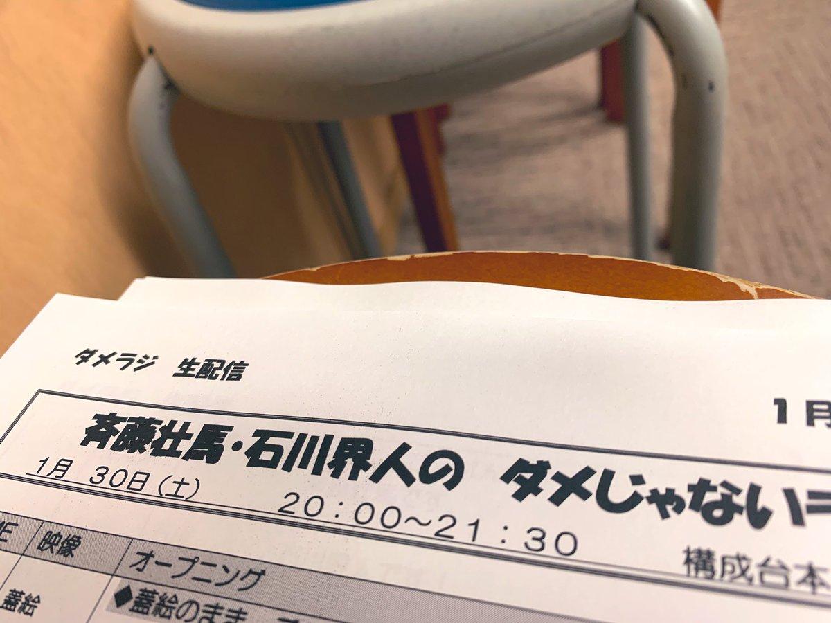 小説 夢 壮 斉藤 馬