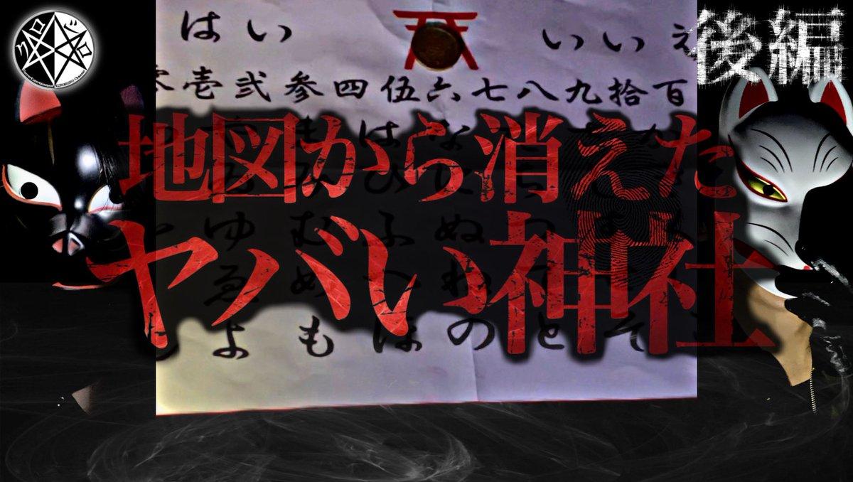 番組 2019 予定 心霊
