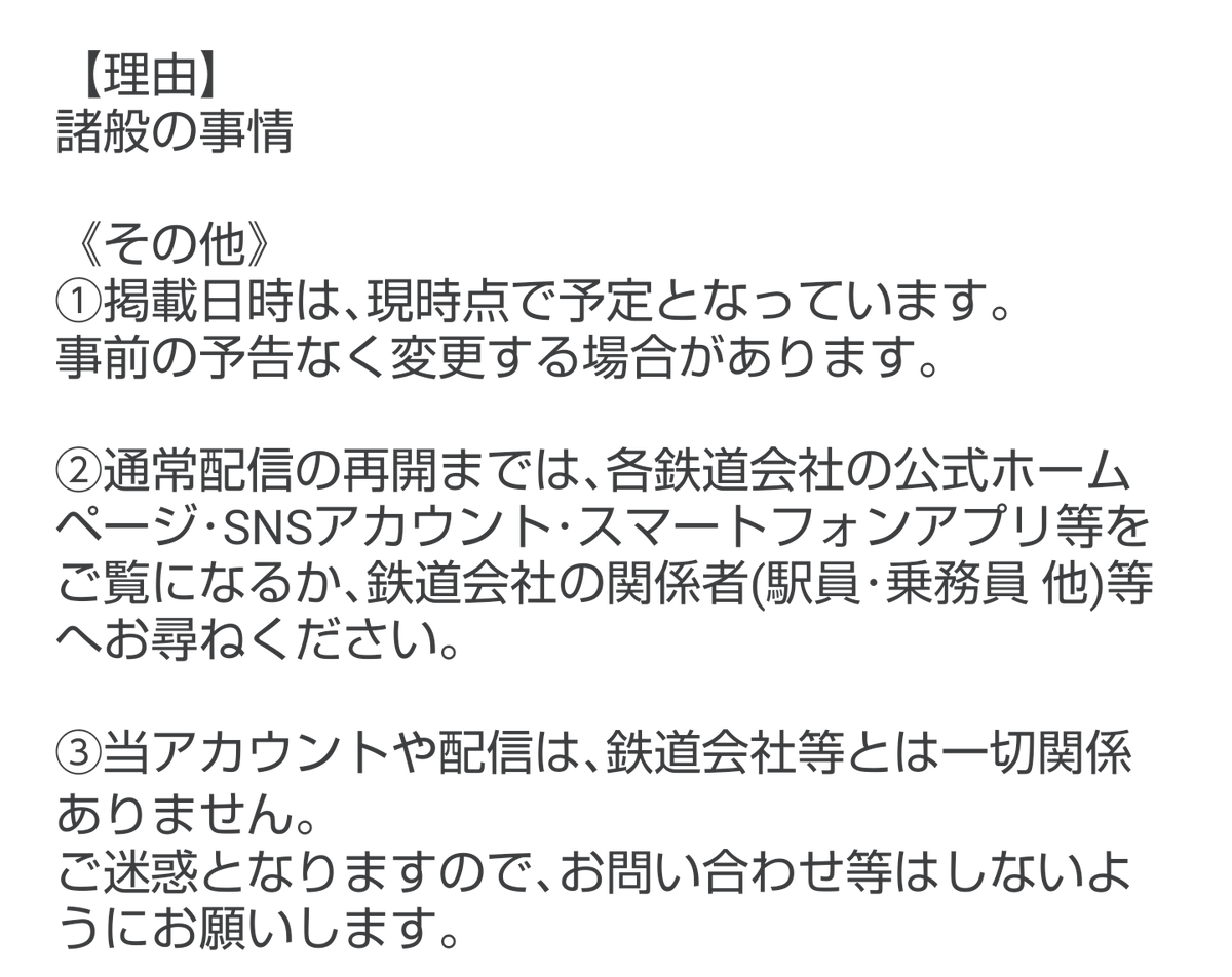Twitter 東武 状況 東 運行 上線
