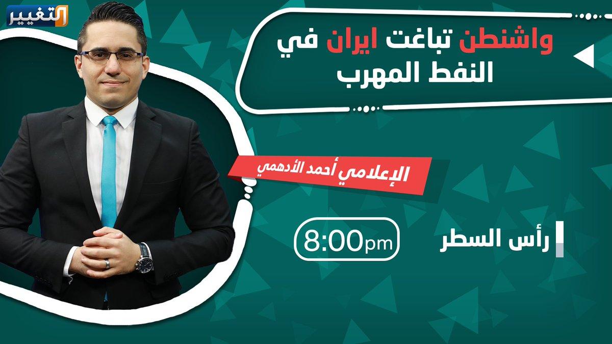 انتظرونا اليوم في حلقة جديدة من برنامج #رأس_السطر  تقديم #أحمد_الأدهمي في تمام الساعة 8:00 مساءً بتوقيت #بغداد  بعنوان: واشنطن تباغت ايران في النفط المهرب #العراق #امريكا  #ايران #واشنطن #بايدن