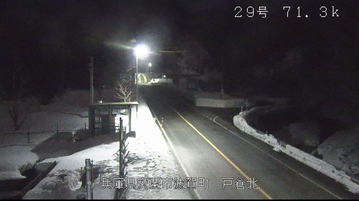号線 カメラ ライブ 29 国道