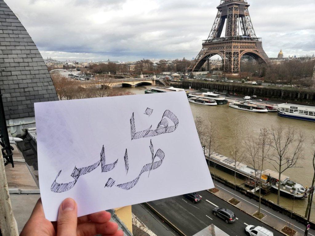 من باريس، #هنا_طرابلس
