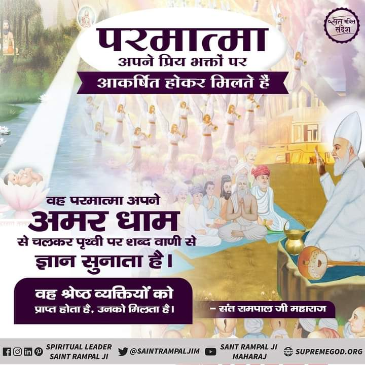#ThursdayThoughts #GreatestGuru_InTheWorld  Satlok is the eternal place of eternal God Kabir Until we go to SATLOK, we cannot attain SUPREME peace, happiness and immorality.  Must watch ANBTV 8:30pm @SatlokChannel