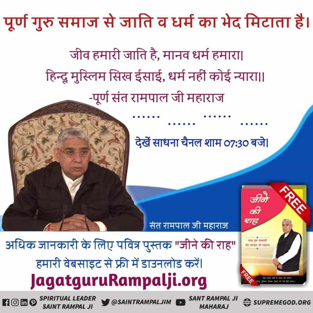 #ThursdayThoughts Complete @SaintRampalJiM  giving complete 📚Spritual knowledge based on our holy scriptures with authentic proofs. ,, Visit Satlok Ashram Youtube Channel