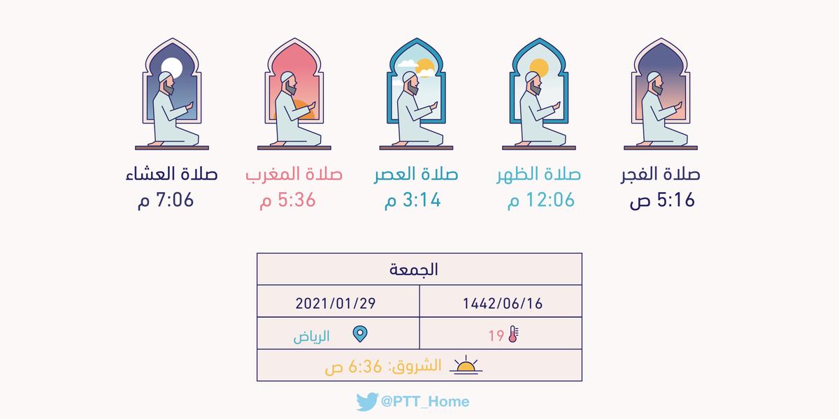 مواقيت الصلاة الرياض Ptt Riyadh Twitter 11