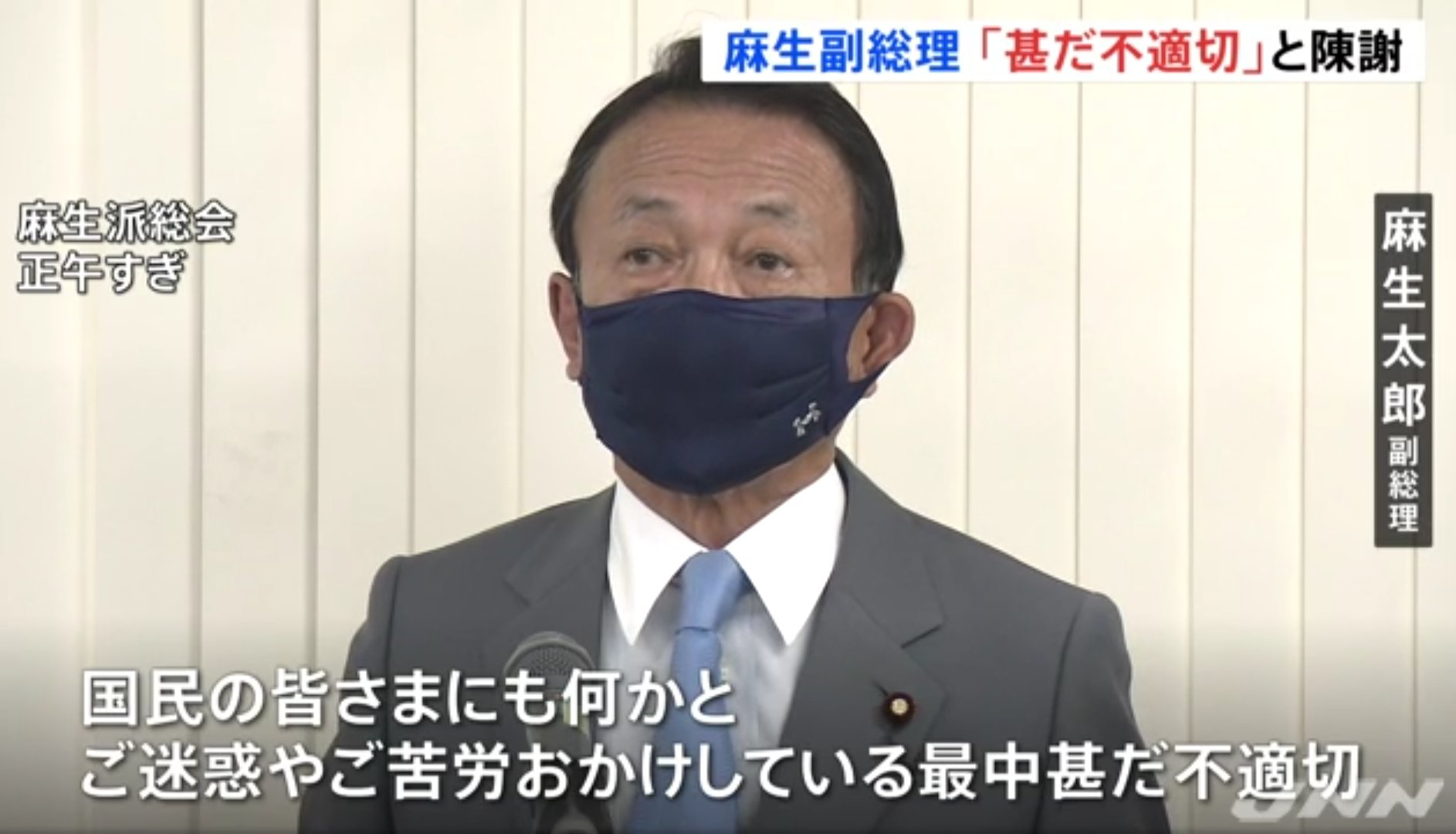 麻生 さん の マスク
