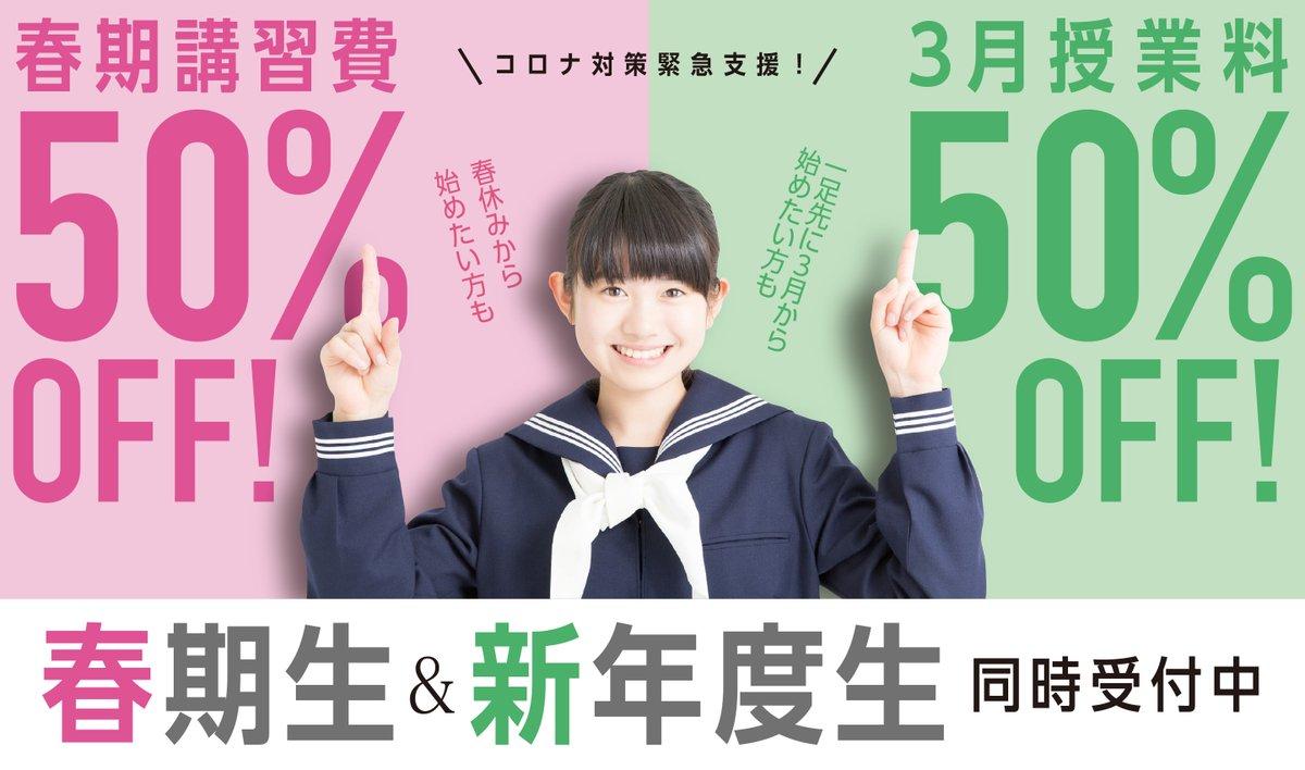 進学 塾 ホームページ リード