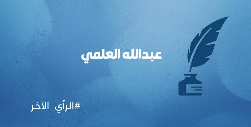 عبدالله العلمي رسالة إلى الرئيس الأميركي جو بايدن الرأي الآخر