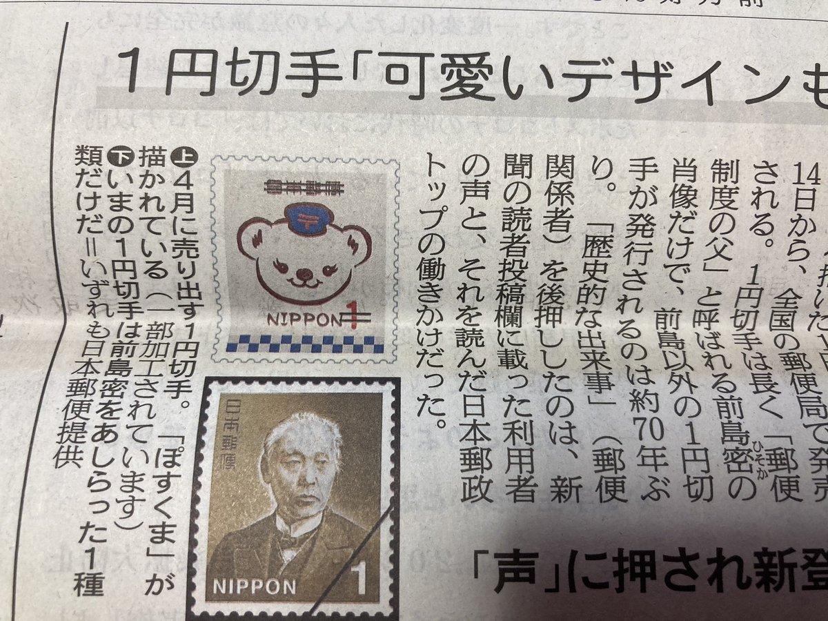 切手 一 円