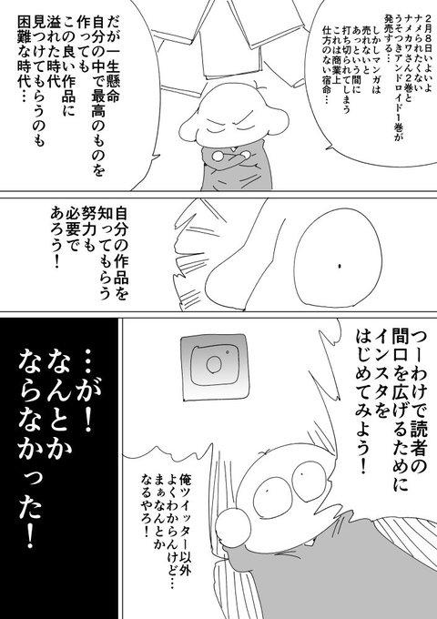 トマト 東京 ツイッター プロミネンス